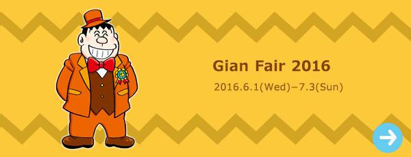 Gian Fair 2016