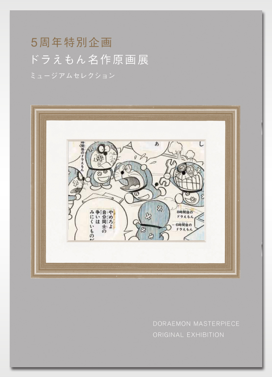 (公式ガイドブック表紙イメ−ジ)