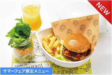 summer_burger_n