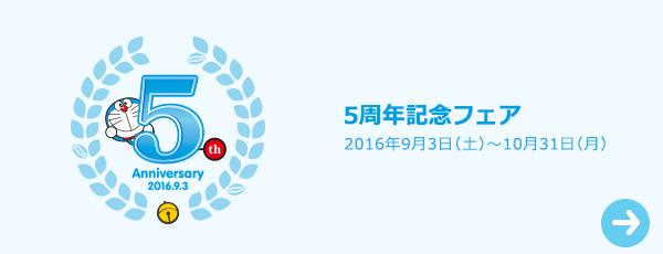 5th_banner_jp