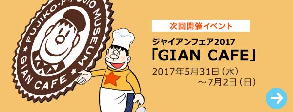 gian_pre_jp