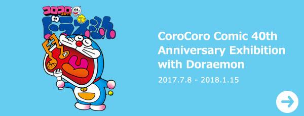corocoro_en