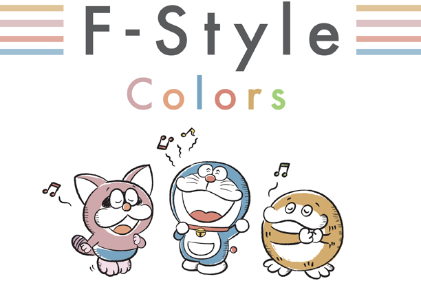 F-StyleColors