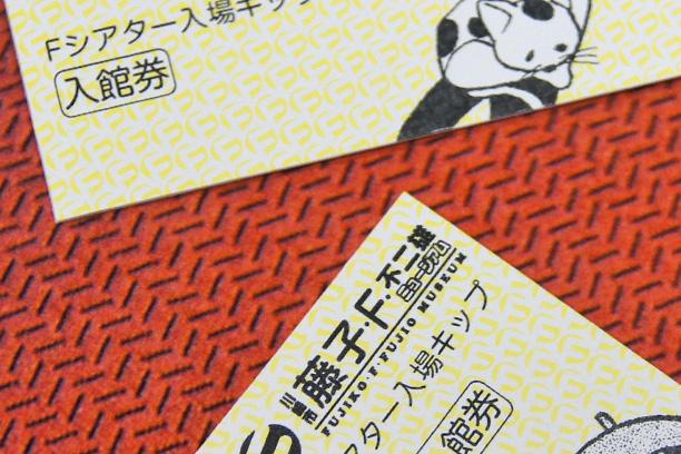 限定Fシアターチケット02