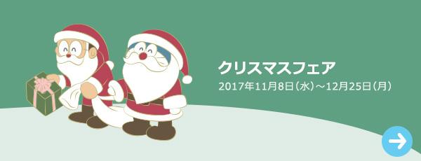 bnr_christmas_jp