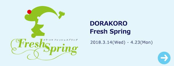 br_spring_en