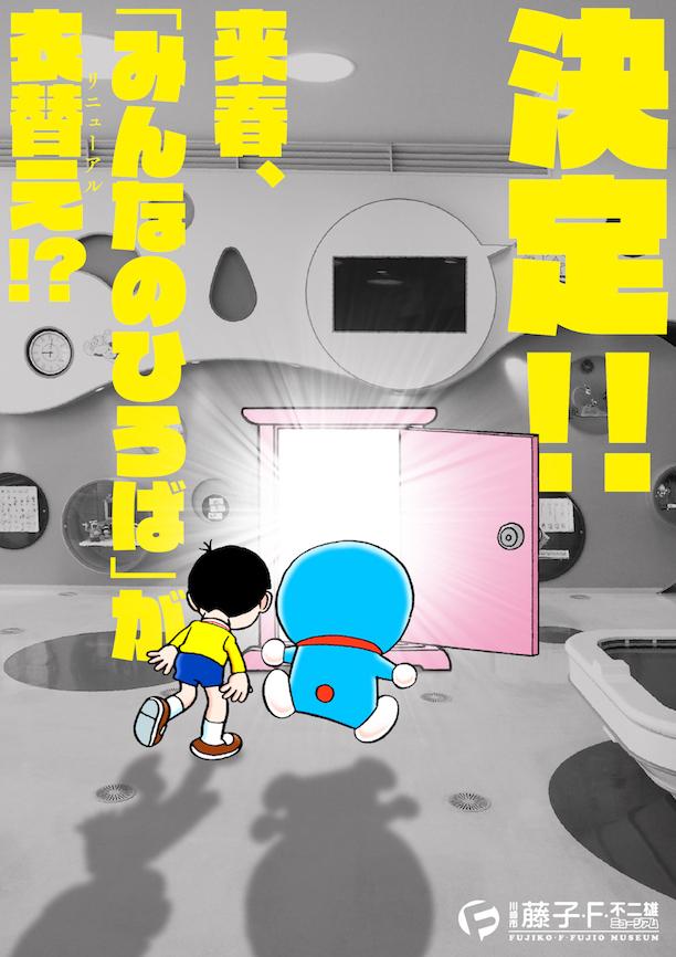hiroba_poster