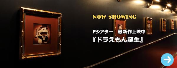 bnr_theater_200603_jp