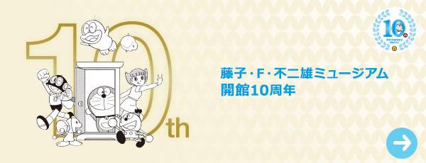 bnr_10th_jp