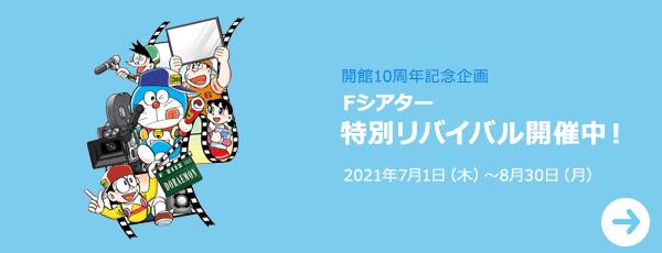 bnr_theater_10th_jp