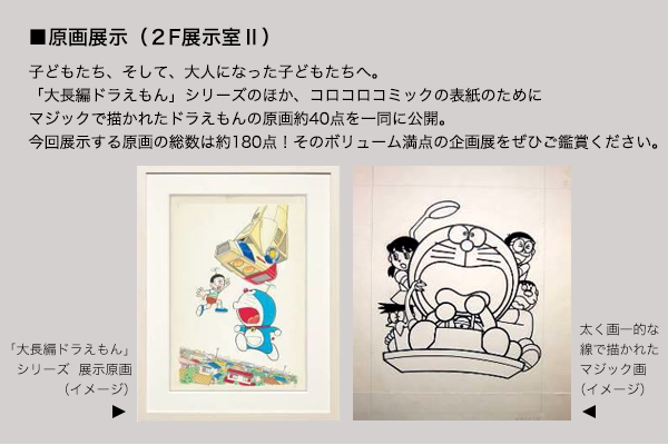 http://fujiko-museum.com/img/exhibition/170707/img01.png